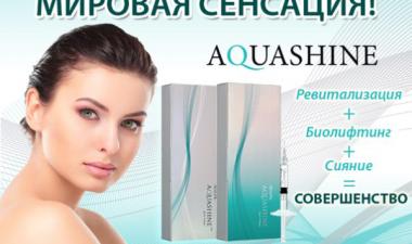 Эффективность Aquashine биоревитализации и срок действия