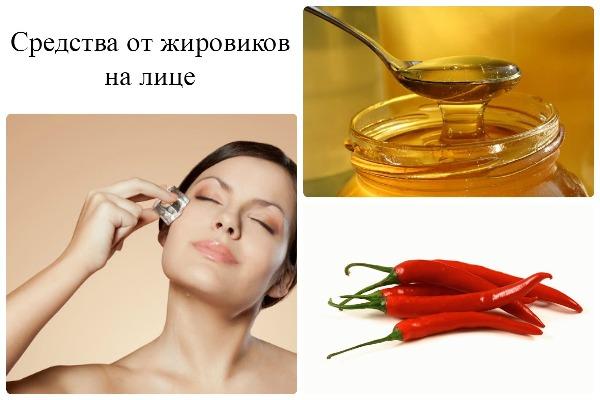 Средства для удаления жировика на лице