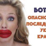 Возможные побочные эффекты от уколов Ботокса